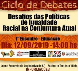 Ciclo de debates vai avaliar políticas de igualdade racial